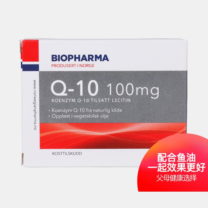 挪威BP贝尔法 辅酶Q10卵磷脂软胶囊守护中老年心脏健康 30粒/盒