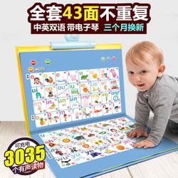 拼音有声挂图启蒙早教发声语音幼儿儿童点读益智玩具宝宝识字发音