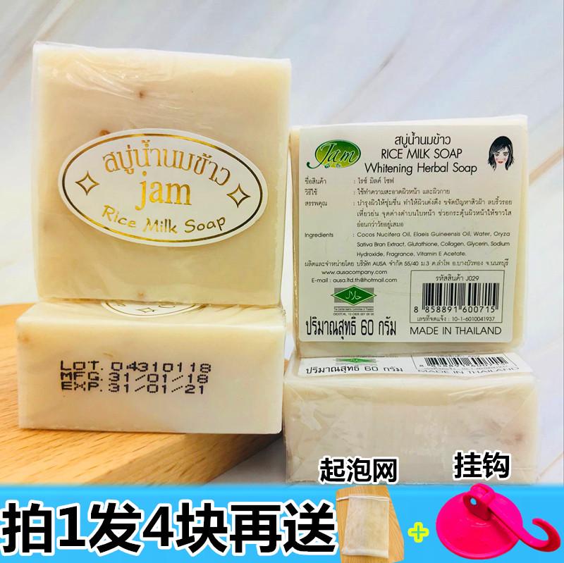 【天天特价】泰国皂天然手工皂JAM大米皂滋润清洁沐浴皂洁面皂