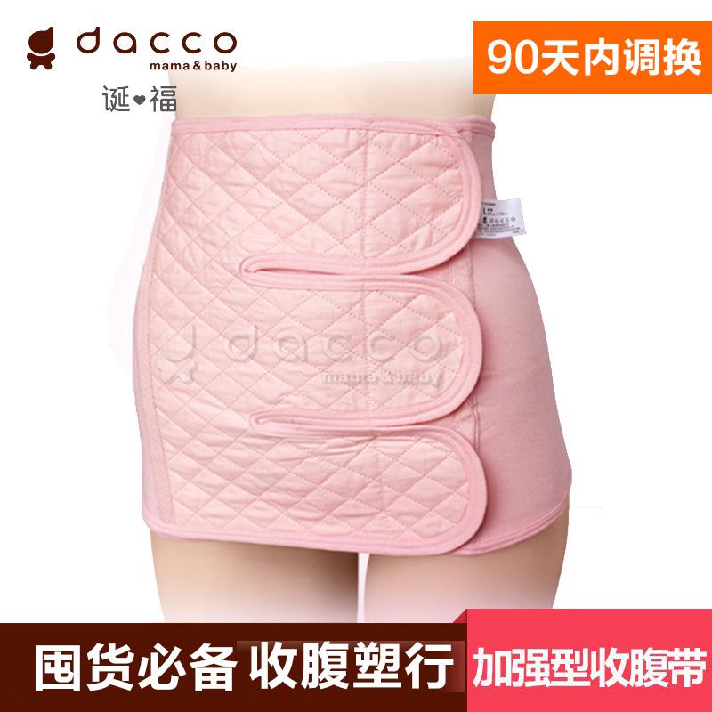 Dacco三洋产后收腹带 束腹带顺产剖腹产后用收腹带孕妇束缚腰带