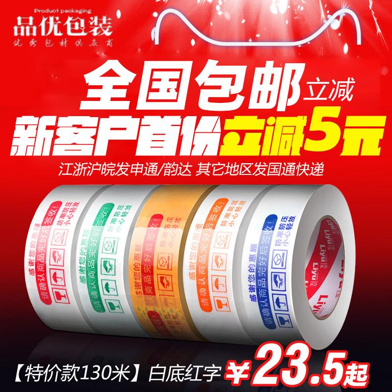 Отличный продукт пакет предупреждение язык лента taobao тюк лента прозрачный пластиковый группа 16 объем пакет mail пакет лента бумага