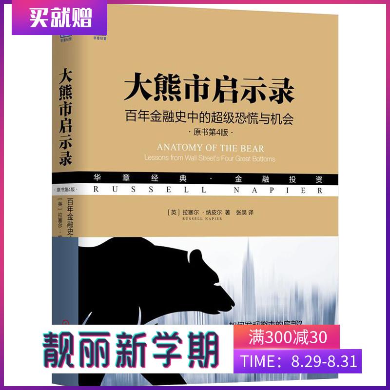 大熊市启示录 百年金融史中的恐慌与机会 原书第4版 拉塞尔・纳皮尔 量化投资策略 指数基金投资指南 学会洞察行业 股票交易
