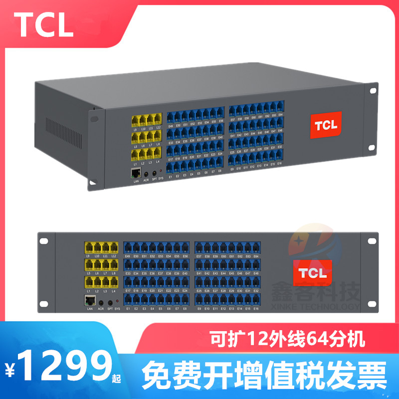 TCL group program controlled telephone exchange A3 type 4 external line 8 12 in 16 24 32 40 48 56 64 extension