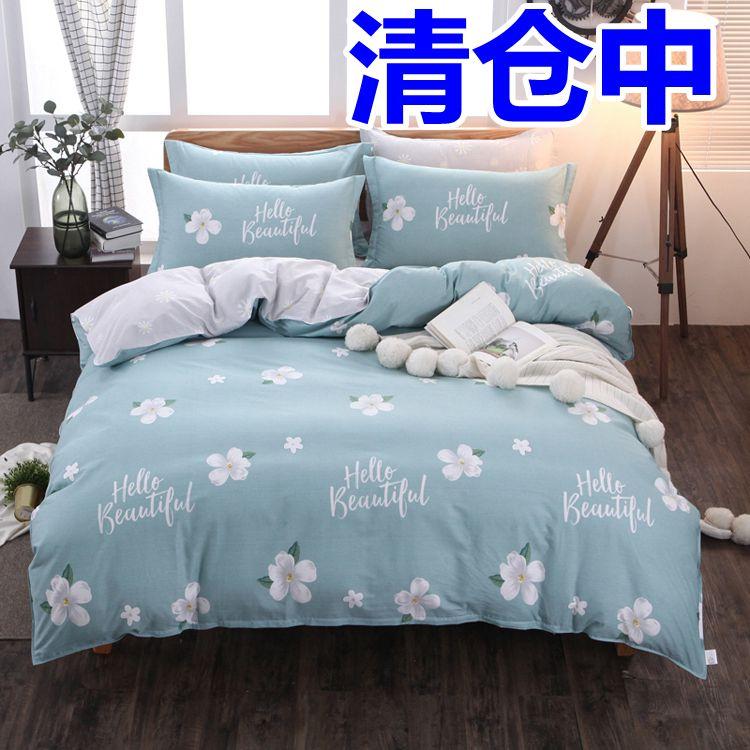 家纺100全棉四件套ins风纯棉小清新网红款床单被套1.8m米床上用品
