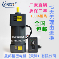 Jin Bo State Motor 250W 220V AC редукторный двигатель / редукторный двигатель 6IK250RGN-CF мотор