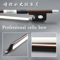 Professional playing solo violin bow viola bow Cello Bow Carbon fiber pure ponytail cello Bow Rod