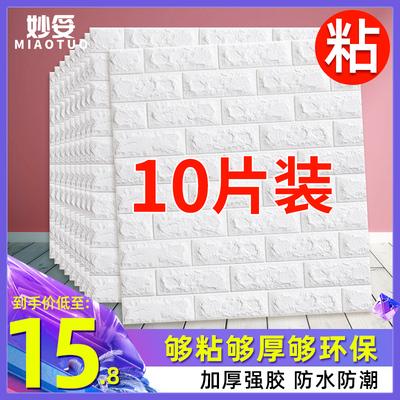 墙纸自粘卧室温馨3d立体墙贴壁纸背景墙面泡沫砖装饰防水防潮贴纸