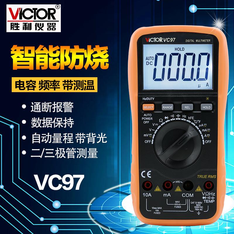 正品 万用表vc97自动量程数字万用表 数字多用表 表-tmall.com锟