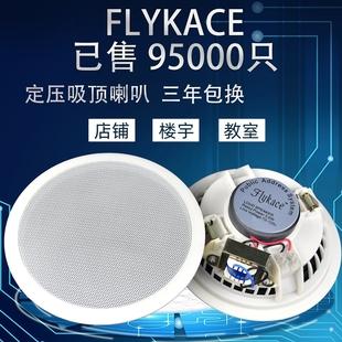 Flykace定压吸顶音响天花吊顶音箱吸顶喇叭嵌入式 公共广播系统