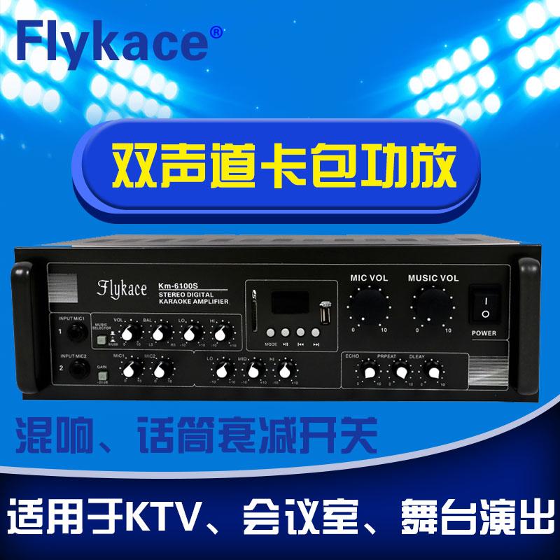 100W/150W фиксированный блок усилитель машинально домой K песня усилитель специальность KTV конференция звук упаковка карта усилитель