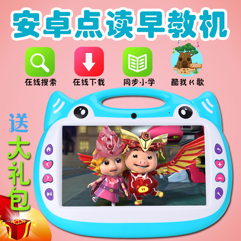 WiFi�B�W�和�早教�C�|摸屏�W��C������l故事0-3-6�q可充�下�d