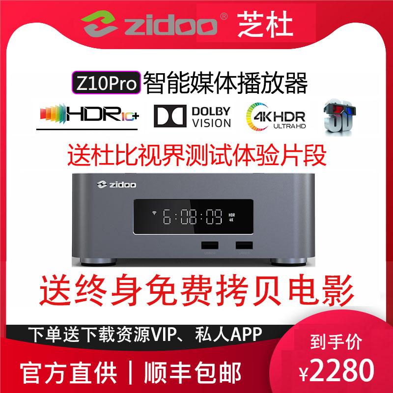 芝杜z10pro超高清杜比视界3d机顶盒