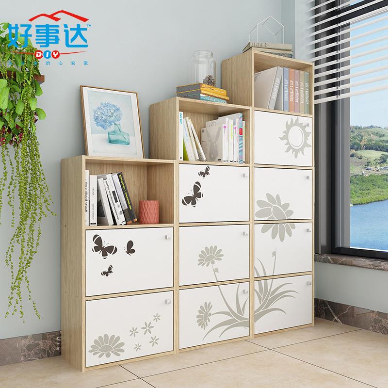 包邮好事达收纳小柜子储物木矮柜书柜书橱带门格子自由组合置物架落地