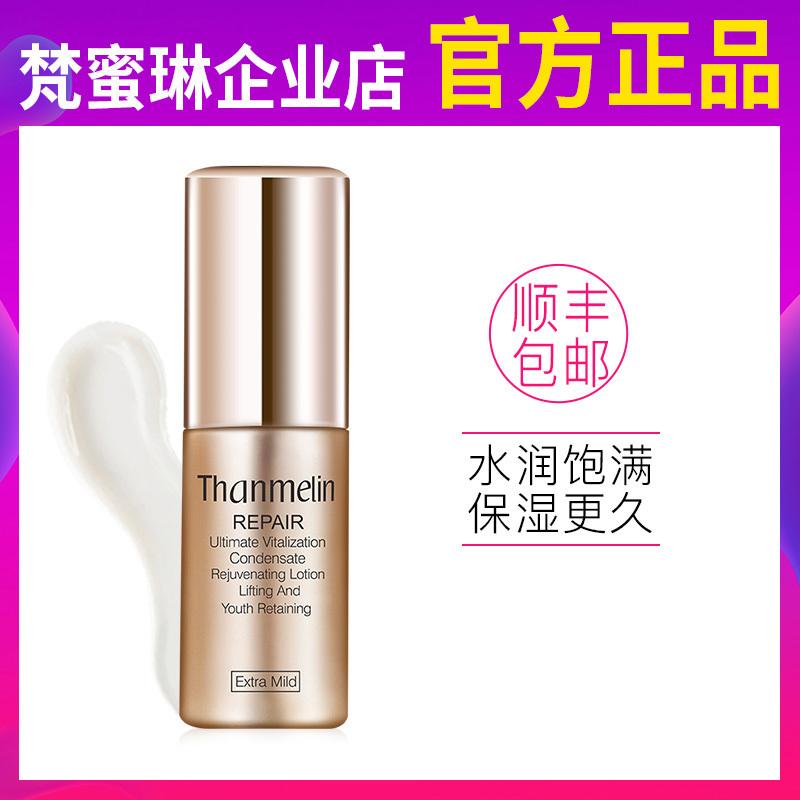 梵蜜琳凝肌修护保湿乳液男女补水正品控油清爽收缩毛孔护肤品