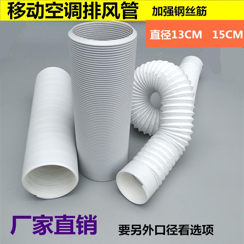 热销25件限时抢购通用型移动空调钢丝伸缩排冷热气