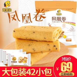 笨笨狗零食大礼包蛋卷饼干早餐代餐食品518g*3包