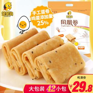 香酥可口蛋卷饼干早餐糕点42小包 笨笨狗食品凤凰卷零食大礼包