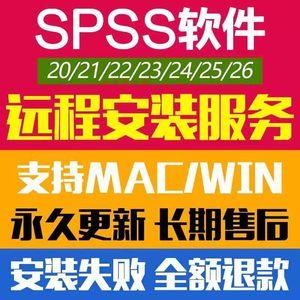 SPSS软件安装包21-26 中/英文版 支持Win/Mac M1下载远程安装服务