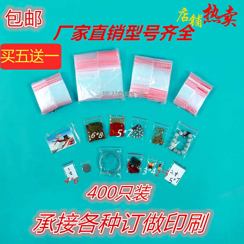 小号自封袋加厚饰品密封袋1寸2寸照片袋塑料包装袋子1件包邮