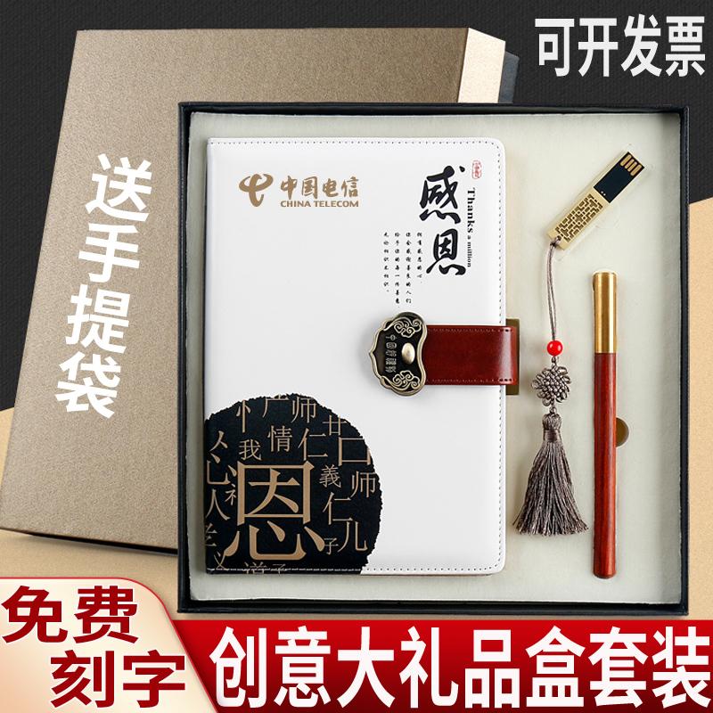 实用礼品套装高档创意商务定制礼盒