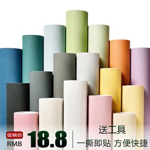纯色素色宿舍寝室书桌自贴纸PVC自粘墙纸客厅卧室温馨壁纸防水