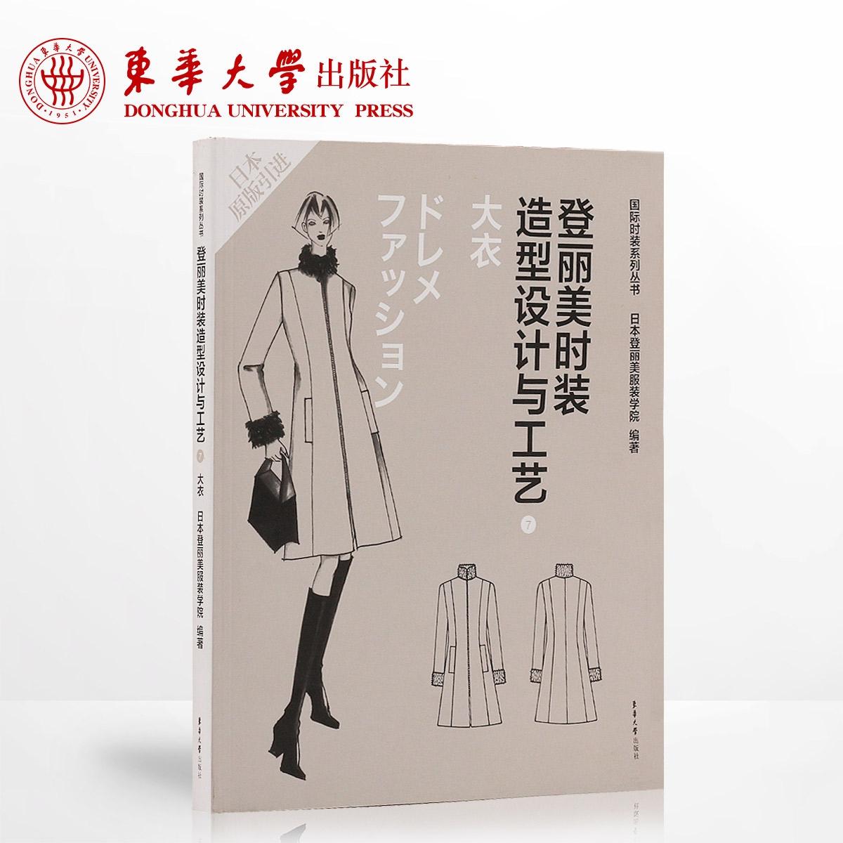 服装造型学