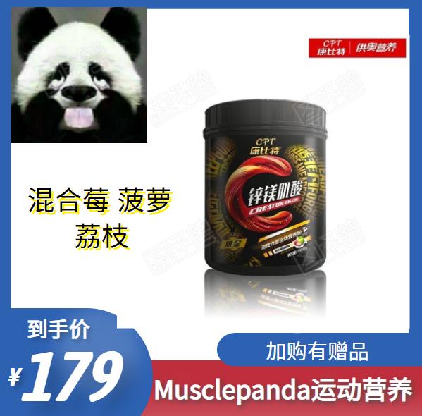 康比特锌镁肌酸健身增肌爆发力非氮泵促睾丸素支链氨基酸