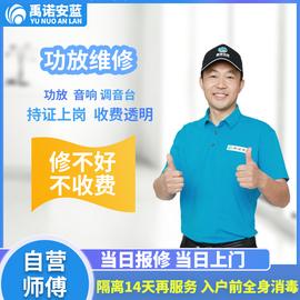 上海上门维修功放音响服务音响调试维修AV发烧CD进口功放专业维修图片