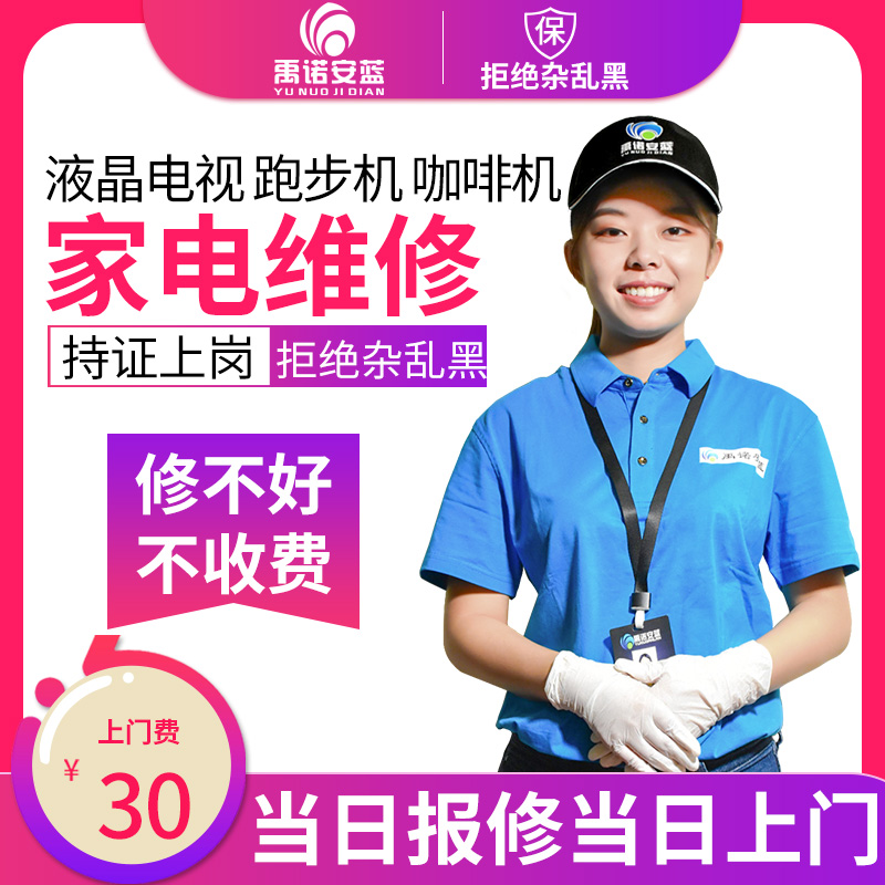 上海杭州电视维修服务液晶屏幕跑步机咖啡机广告家电上门安装移拆