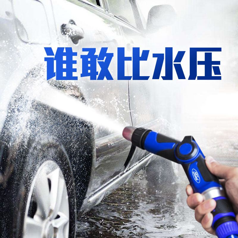 洗车水枪家用高压多功能水管软管套装浇花刷车神器工具冲水枪喷头