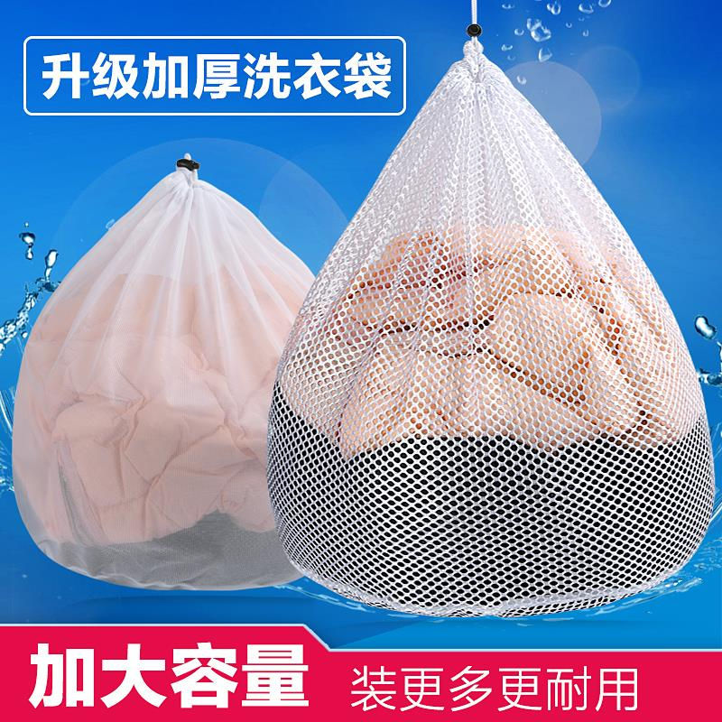 Oversize clothing protective cover laundry bag anti deformation knitwear combination single machine wash underwear vest mesh female