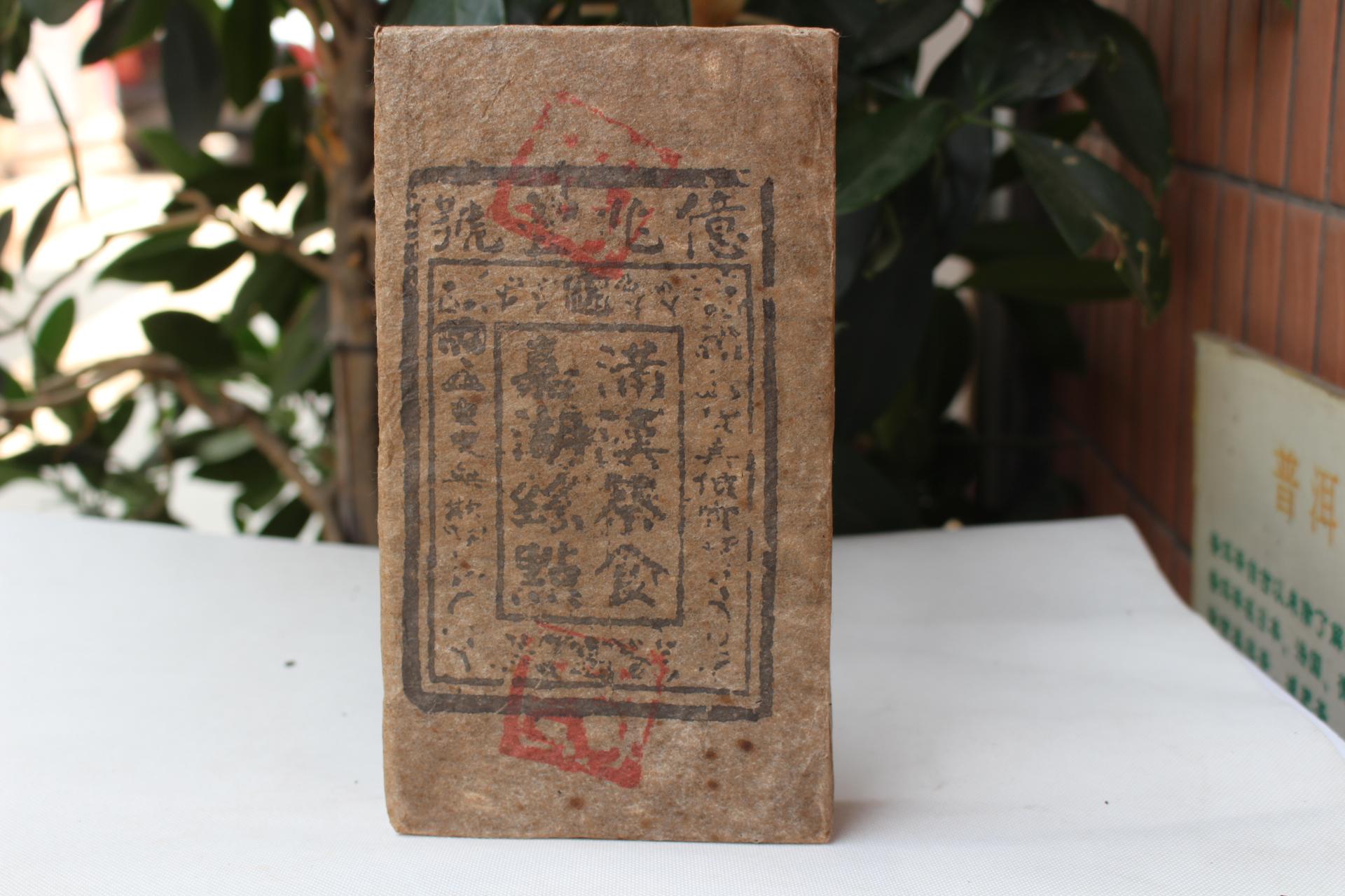 普洱茶熟茶 古董古玩杂项收藏 亿兆丰号茶砖 老普洱茶1000克包邮