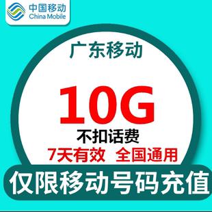 广东移动 10GB全国流量7日包7天失效可以叠加 手机流量包