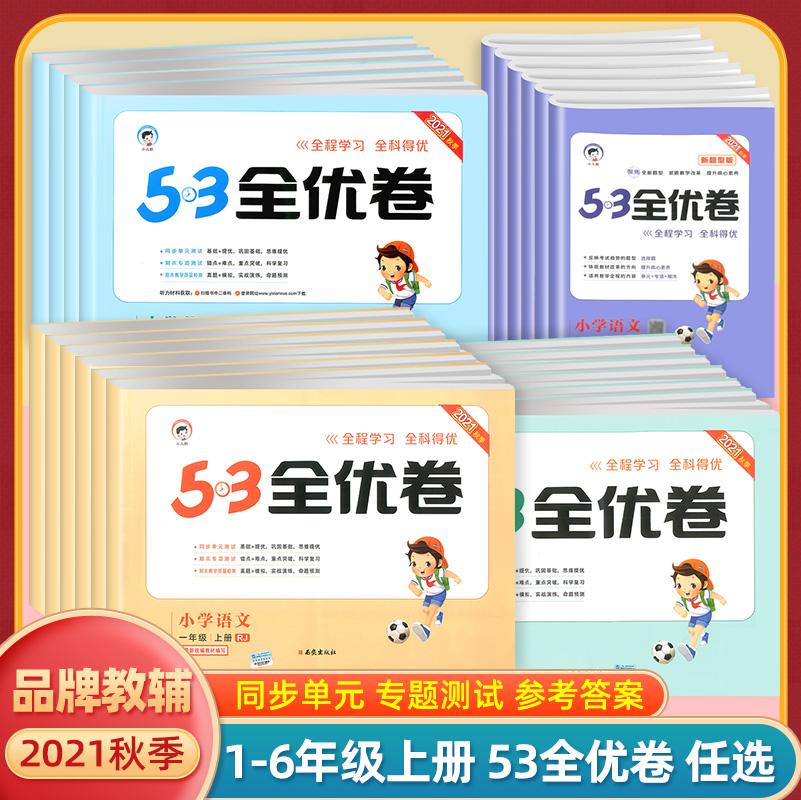 2021新版53全优卷一二三四五六年级上册试卷测试卷全套新题型语文数学英语人教版 小学同步练习册提优考卷单元测试卷训练练习题5.3