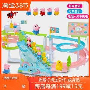 抖音小猪玩具佩奇自动爬上楼梯佩琪滑滑梯电动拼装轨道车儿童玩具