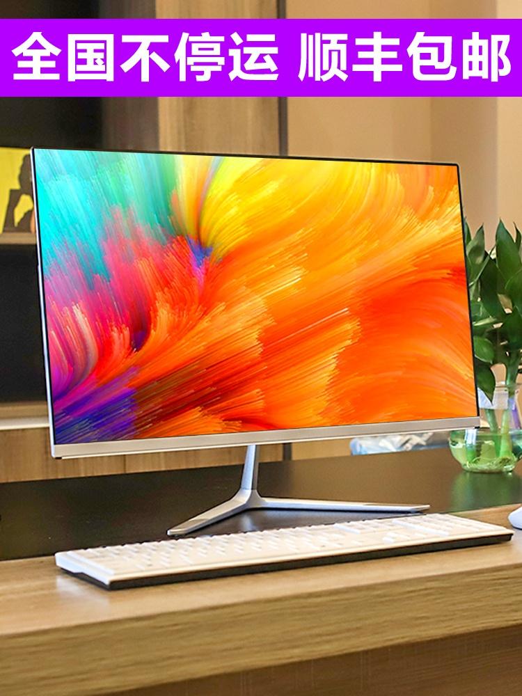 22-27寸一体机电脑游戏独显酷睿i3i5i7办公家用台式整机主机全套