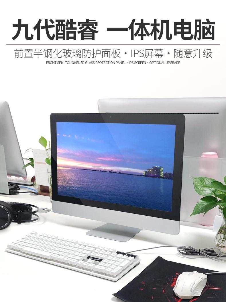 超薄19/22/24/27寸 一体机电脑i5i7家用办公游戏独显台式主机全套