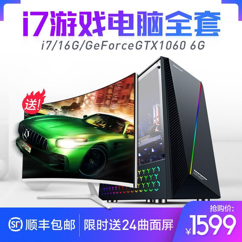 二手主机i7组装全套gtx1060台式机券后1599.00元
