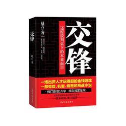正版包邮 交锋 赵石 光明日报出版社 小说 书籍 江苏畅销书