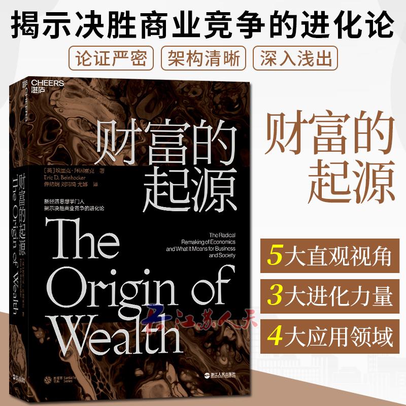 """新书正版 财富的起源 精装 物联网时代的《国富论》 21世纪的""""亚当·斯密""""埃里克·拜因霍克 商业趋势 经济学 湛庐文化"""