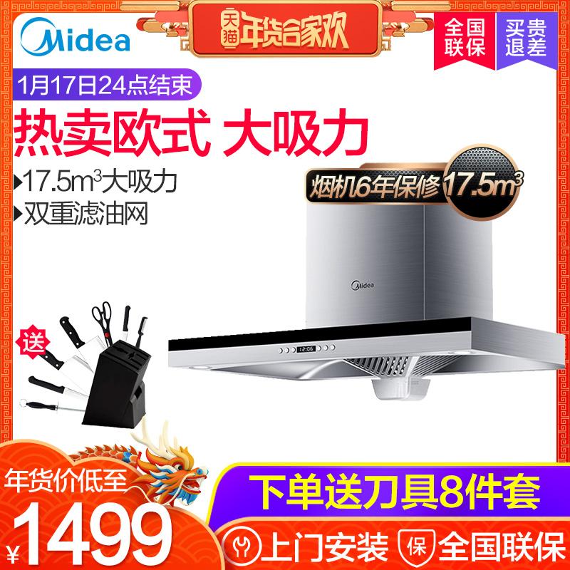 Midea/美的 CXW-200-DT328吸抽油烟机顶吸式大吸力家用厨房壁挂式