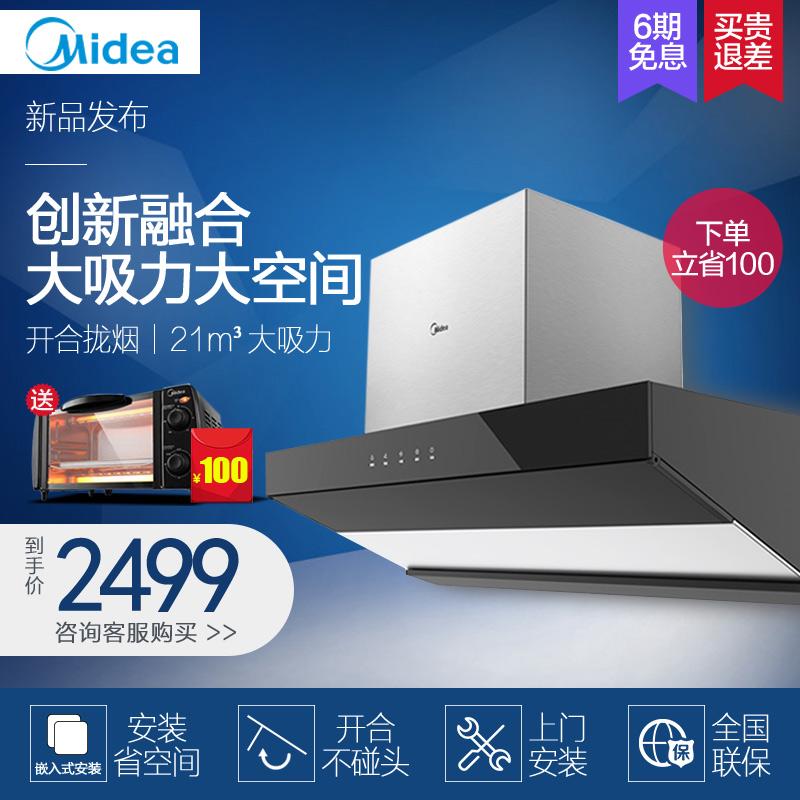 Midea/美的 MJ56侧吸式抽油烟机家用厨房吸油烟机厨房大吸力特价