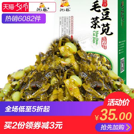 沈厅 毛豆菜苋125g*8袋礼盒装周庄特产阿婆菜菜心咸菜酸菜下饭菜