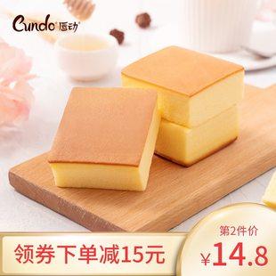 唇动轻甜原味纯蛋糕软面包蒸长崎蛋糕点心休闲零食品早餐即食整箱
