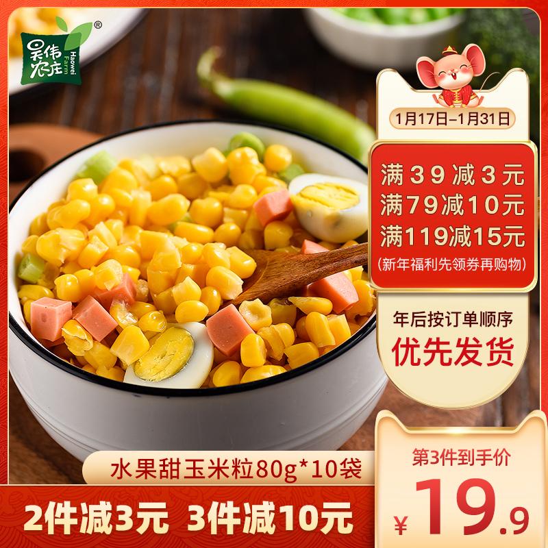 昊伟农庄水果甜玉米粒即食袋装新鲜沙拉营养代餐有机80g*10袋