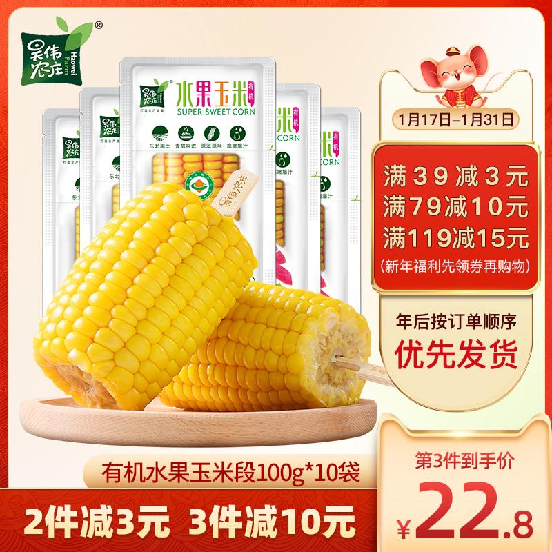 昊伟农庄水果玉米段真空装即食代餐甜玉米棒种孑新鲜采摘包邮10段
