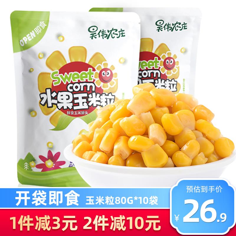 开袋即食甜玉米粒水果玉米 免煮甜玉米粒 东北玉米新鲜罐头80g*10