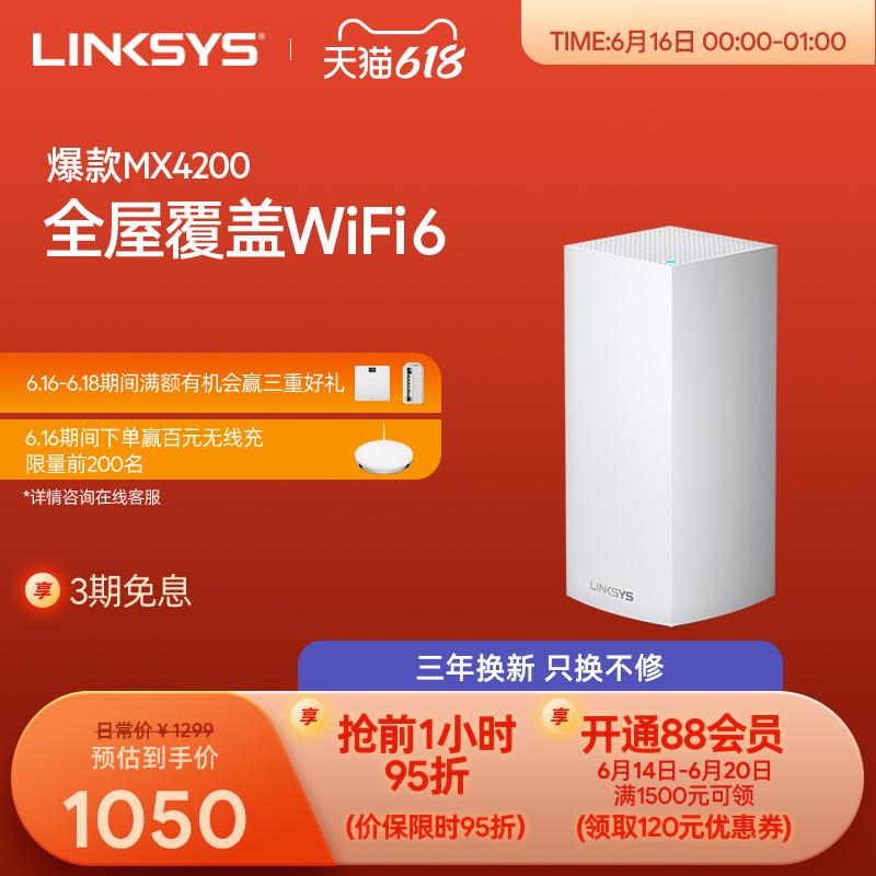 领势LINKSYS VELOP全屋覆盖路由器MX4200 WIFI6 MESH路由 分布式路由三频分布式 AX4200M别墅大户型路由家用