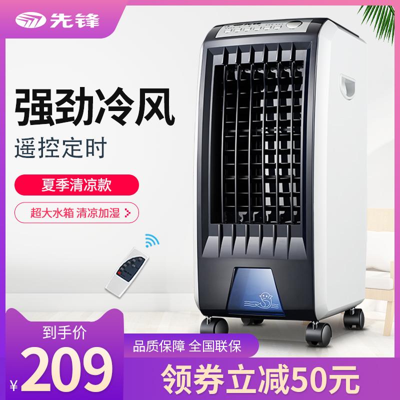 先锋空调扇单冷型遥控冷风机家用制冷水冷扇冷气扇移动小空调满209元可用50元优惠券