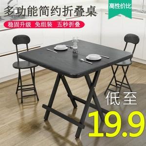 可折叠桌餐桌家用小吃饭简约小户型正方形宿舍简易出租屋租房桌子